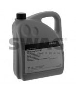 SWAG DSG Gearbox Oil- 5 ЛИТРА